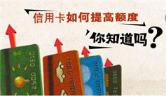 信用卡一直不提额是什么原因?这些行为让你失去机会!